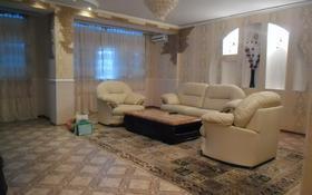 3-комнатная квартира, 140 м², 1/8 этаж, 10-й мкр 2 за 36 млн 〒 в Актау, 10-й мкр