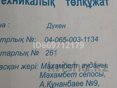 Магазин площадью 63 м², улица Абая 126 — Нет за 7 млн 〒 в