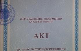 Дача с участком в 12 сот., 2-линия 58 — 3-линия за 2 млн 〒 в