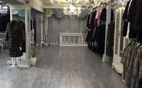 Магазин площадью 71 м², проспект Достык — Кабанбай Батыра за 120 млн 〒 в Алматы, Медеуский р-н