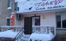 Салон Красоты Гламур!! за 10 млн 〒 в Новоишимском