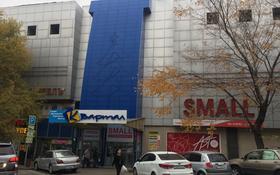 Бутик площадью 24 м², проспект Жибек Жолы 50 — Гоголя за 3 500 〒 в Алматы, Медеуский р-н