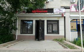 Магазин площадью 53 м², А. Молдагуловой 47 — Абулхаир хана за 18 млн 〒 в Актобе, мкр 5