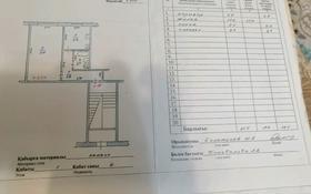 1-комнатная квартира, 32 м², 1/4 этаж, 1-й микрорайон 17 — Площадь за 7.5 млн 〒 в Капчагае