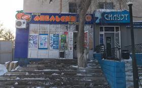 Магазин площадью 71 м², Абая 72 за 25 млн 〒 в Темиртау