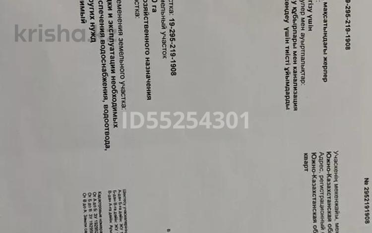 Участок 2 га, Касымбек датка за 12 млн 〒