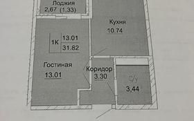 1-комнатная квартира, 31.82 м², 5/12 этаж, Шамши Калдаякова 17 — Сарыкол за 12.5 млн 〒 в Нур-Султане (Астана), Алматы р-н