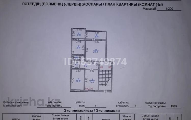 3-комнатная квартира, 71 м², 1/6 этаж, Гоголя 14 за 13 млн 〒 в Жезказгане