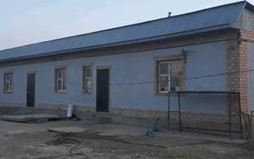 3-комнатный дом, 64 м², 10 сот., Жалгасбаев 8 за 17 млн 〒 в