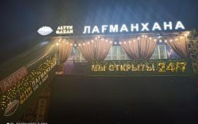 действующий бизнес за 400 000 〒 в Алматы, Алатауский р-н