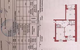 2-комнатная квартира, 86 м², 4/5 этаж, Батыс-2 10Г за 28 млн 〒 в Актобе, мкр. Батыс-2