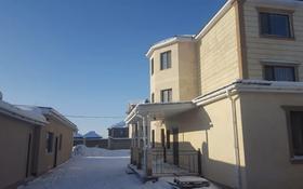 8-комнатный дом, 320 м², 10 сот., Кабанбай батыра 3 за 58 млн 〒 в Косшы