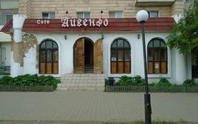 Помещение площадью 102 м², проспект Абылай-Хана 6 за 23.5 млн 〒 в Кокшетау
