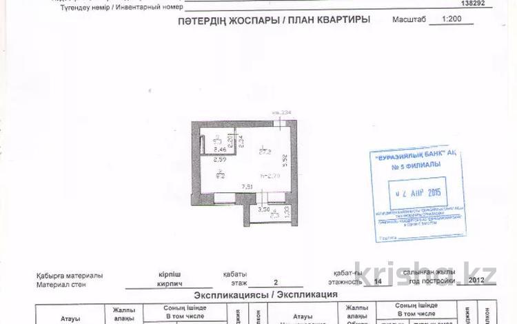 1-комнатная квартира, 43.7 м², 2/14 этаж, проспект Нургисы Тлендиева 36 — Улытау за 11 млн 〒 в Нур-Султане (Астана), Сарыарка р-н