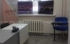 Офис площадью 12 м², Каныша Сатпаева 18 за 50 000 〒 в Нур-Султане (Астана), Алматы р-н