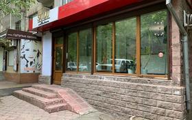 Помещение под различный вид деятельности за 300 000 〒 в Алматы, Медеуский р-н