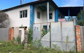 4-комнатный дом, 156.1 м², 0.0663 сот., Волжская 7 за ~ 9.1 млн 〒 в Усть-Каменогорске