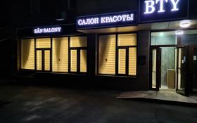 Магазин площадью 105 м², Гагарина 311а — Кожабекова за 800 000 〒 в Алматы, Бостандыкский р-н