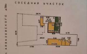 6-комнатный дом, 118 м², 4 сот., Айвазовского 58А за 50 млн 〒 в Алматы, Алмалинский р-н