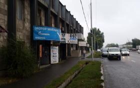 Магазин площадью 60 м², проспект Рыскулова — Казыбаева за 130 000 〒 в Алматы, Жетысуский р-н