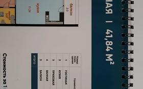 1-комнатная квартира, 41.84 м², 4/5 этаж, Мкр Жана кала, район Шнос за ~ 10.7 млн 〒 в Туркестане