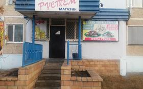 Магазин площадью 50 м², 6 мкр. 1 за 14 млн 〒 в Лисаковске