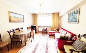 3-комнатная квартира, 85 м², 1/5 этаж, Зенкова 66 — Кабанбай Батыра за 46.5 млн 〒 в Алматы, Медеуский р-н