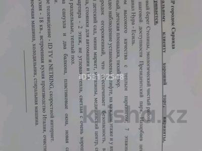 3-комнатная квартира, 93.1 м², 2/7 этаж, 38 10 — Керей Жанибек хандары за 49 млн 〒 в Нур-Султане (Астана), Есиль р-н — фото 2