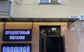 Магазин площадью 40 м², Пр.Абая 27 — Кунаева за 500 000 〒 в Алматы, Медеуский р-н