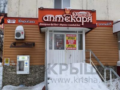 Магазин площадью 32.1 м², Ленина 111 за 15 млн 〒 в Рудном — фото 2