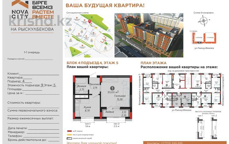 1-комнатная квартира, 33 м², 5/9 этаж, Рыскулбекова 29 за 11.5 млн 〒 в Нур-Султане (Астане)
