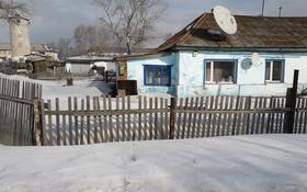 3-комнатный дом, 68 м², 10 сот., Горная 160 за 4.5 млн 〒 в Щучинске