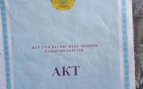 Участок 6 соток, 21 -линия 37 за 1.2 млн 〒 в Алматинской обл.