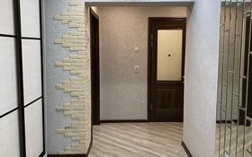 3-комнатная квартира, 81 м², 10/10 этаж, Гагарина 1/4 за 20.5 млн 〒 в Уральске