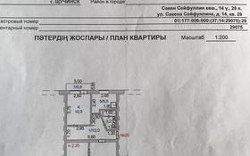 3-комнатная квартира, 62 м², 3/5 этаж, Сейфуллина 14 за 11 млн 〒 в Щучинске