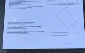 Участок 8 соток, Каскелен — ул. Каусар за 3.4 млн 〒 в Кыргауылдах