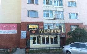 Помещение площадью 197 м², Микрорайон Каратал 15 — Назарбаева за 500 000 〒 в Талдыкоргане