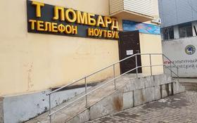 Помещение площадью 10 м², Абая 40 — Байтурсынова за 200 000 〒 в Алматы, Алмалинский р-н