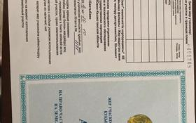 Участок 8 соток, Мкр. Нуртас за ~ 8.2 млн 〒 в Шымкенте, Каратауский р-н
