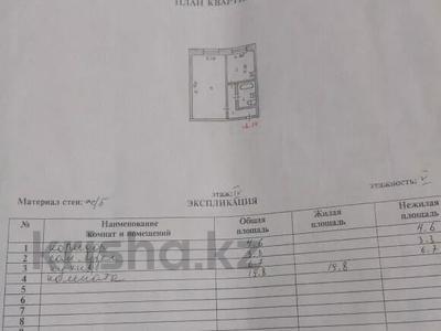1-комнатная квартира, 34 м², 4/5 этаж, Ыкылас Дукенулы 34к1 за 8.8 млн 〒 в Нур-Султане (Астана), Сарыарка р-н