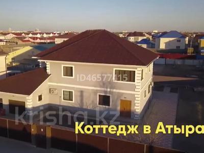 8-комнатный дом, 365 м², 10 сот., Саркамыс 2 за 70 млн 〒 в Атырау