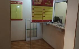 Офис площадью 115 м², Абая 69 за 40 млн 〒 в Петропавловске