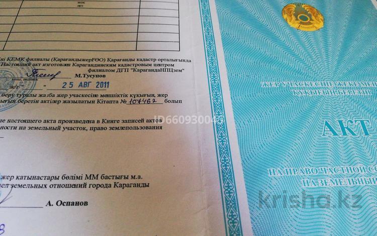 Участок 10 соток, мкр Кунгей 21 — Участок 103 за 1.1 млн 〒 в Караганде, Казыбек би р-н