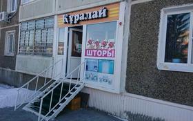 Магазин площадью 17.7 м², Площадь Абая 24 за 19 млн 〒 в им. Касыма кайсеновой