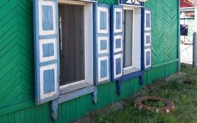 4-комнатный дом, 52 м², 5 сот., Сенная улица 14 за 3.1 млн 〒 в Петропавловске