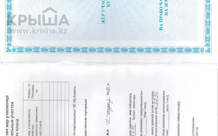 Участок 1.5 га, мкр Алатау, Жулдыз 5 за 450 млн 〒 в Алматы, Бостандыкский р-н
