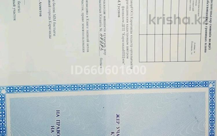 Участок 10 соток, мкр Кунгей за 2 млн 〒 в Караганде, Казыбек би р-н