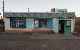 Магазин площадью 53 м², Кооперативный переулок за 7.6 млн 〒 в Тоболе