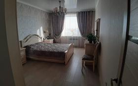 4-комнатная квартира, 130 м², 8/9 этаж, проспект Нурсултана Назарбаева 195 за 45 млн 〒 в Костанае