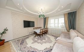 3-комнатная квартира, 82.2 м², 9/9 этаж, проспект Шакарима Кудайбердиулы 32 за 27.9 млн 〒 в Нур-Султане (Астана), Алматы р-н